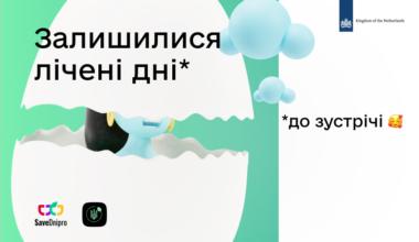 Оксана. Е-повітря. Система видачі дозволів